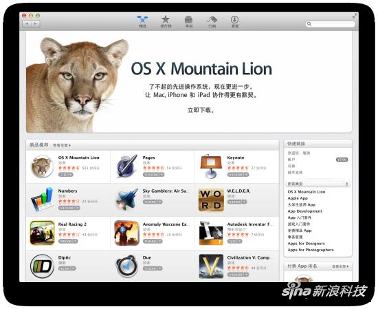 Mountain Lion仅通过苹果在线商店销售