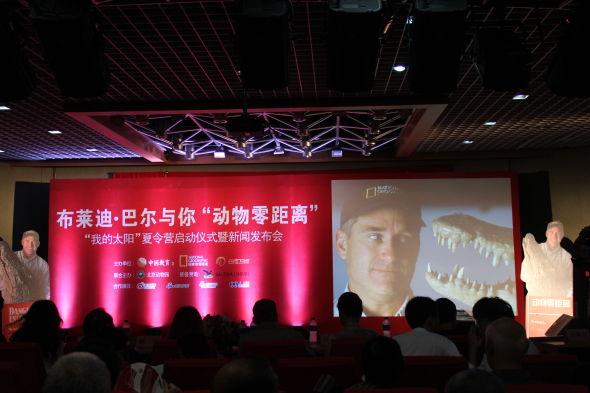 """和云南电视台共同举办的""""我的太阳""""——""""动物零距离"""