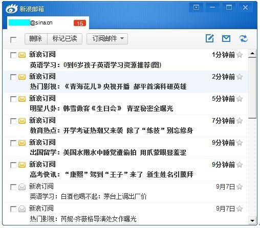 新浪邮箱小秘书发布 可上传本地文件到邮箱网