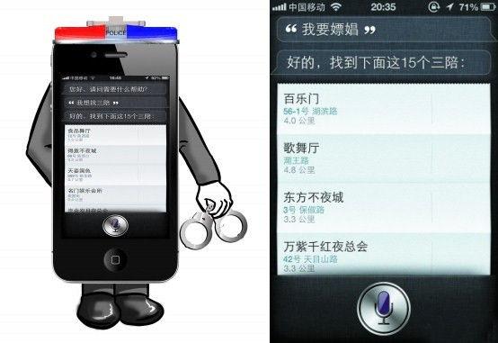 """Siri提供""""三陪""""引争议:涉事娱乐场所喊冤"""