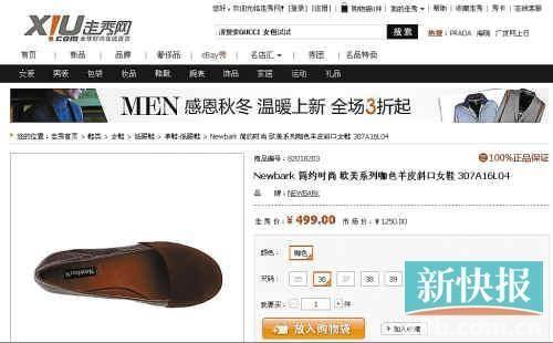 走秀网所售NewbarK 鞋子,而授权网站所售的鞋子内衬和鞋垫均为黑色。