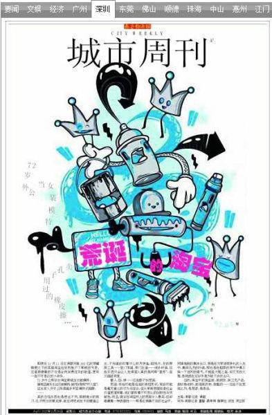 南方都市报深圳版城市周刊封面