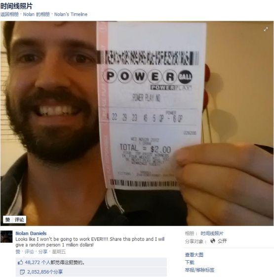 丹尼尔斯在Facebook贴出的与彩票的合影