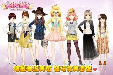 游戏以女孩为人物形象,可自己搭配服饰设计