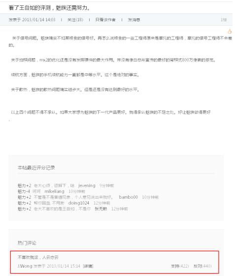 """J.Wong回复魅族网友:""""不喜欢就滚"""""""