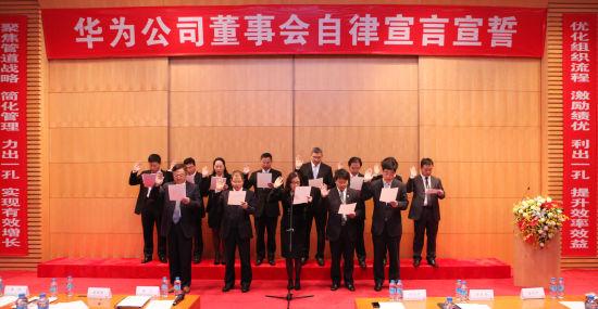 华为董事会成员自律宣誓