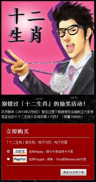 歌手王力宏近日在其个人官网率先推出音乐收费下载服务