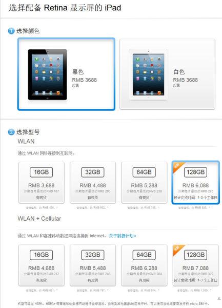 128GB版iPad售价6088元起