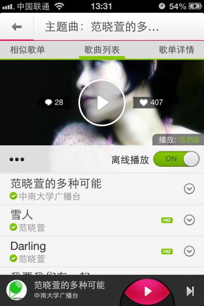 多米用户可以关注其他网友的歌单并进行文字、语音的评论互动