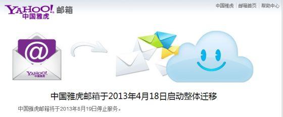 中国雅虎邮箱将于8月19日停止服务
