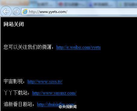 号称国内最大盗版高清门户思路被警方查封,引发国内大量盗版网站关店潮。