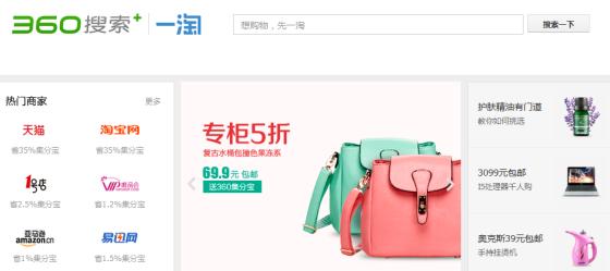 360与阿里巴巴合推购物搜索,360正将合作的橄榄枝伸向这个中国互联网界最重要的公司。