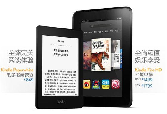 Kindle Paper售价为849元