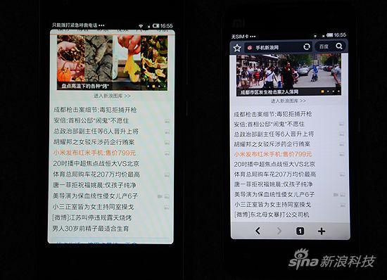 屏幕对比(左为红米、右为小米2S)