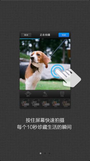 支持10秒视频拍摄分享的秒拍