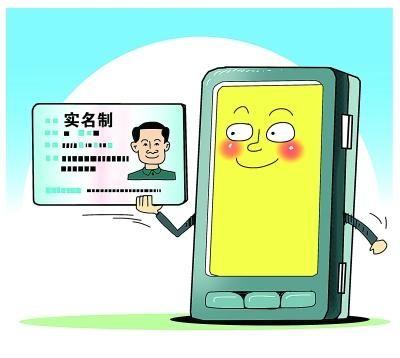 无线上网卡首次纳入实名制