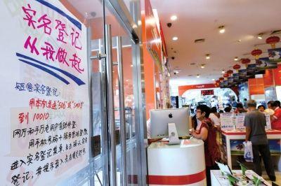 联通营业厅贴上了实名登记的海报。京华时报记者蒲东峰摄