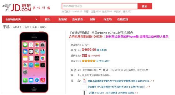 京东商城显示的联通版iPhone 5c 16GB合约计划