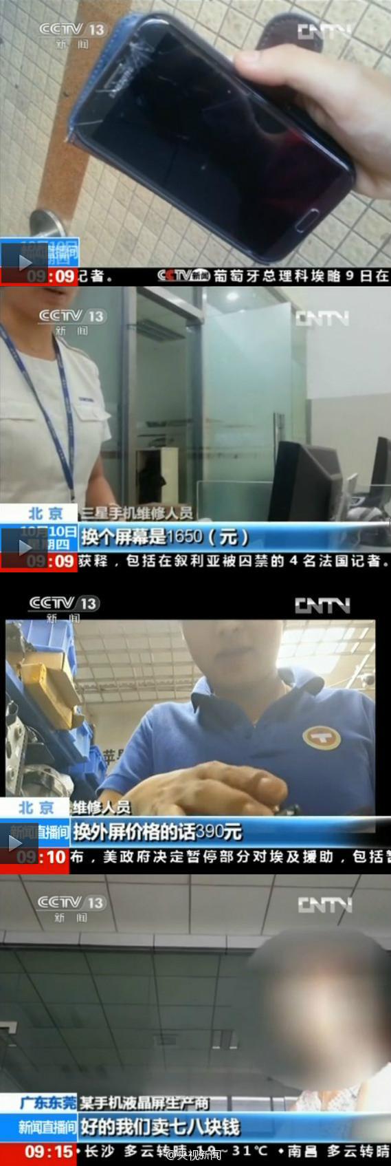 央视曝手机屏幕维修暴利成本8元维修要1650