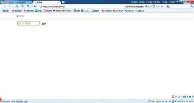 """点击进入""""查开房""""网站,整个页面只有一个输入框及一个查询按钮。"""