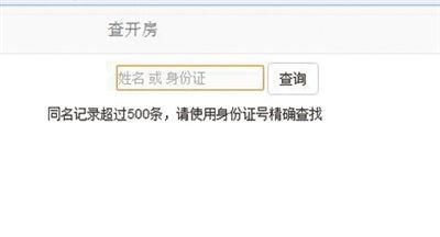 """输入姓名进行搜索,若同名记录超过500条,网站会提示""""请使用身份证号精确查找""""。A08-09版图片均为网络截屏"""