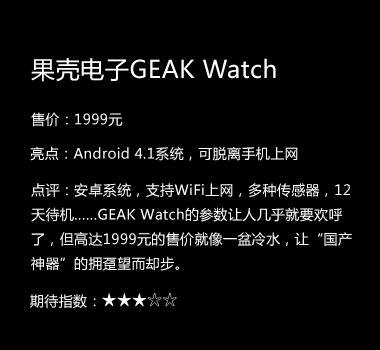 果壳电子GEAK Watch
