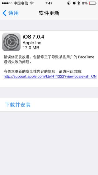 iOS 7.0.4更新 修复FaceTime通话失败问题