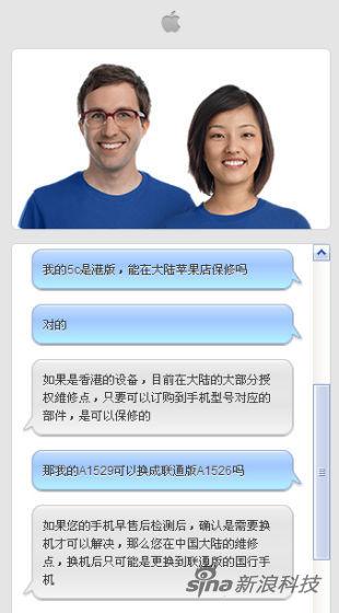 苹果官方客服对话