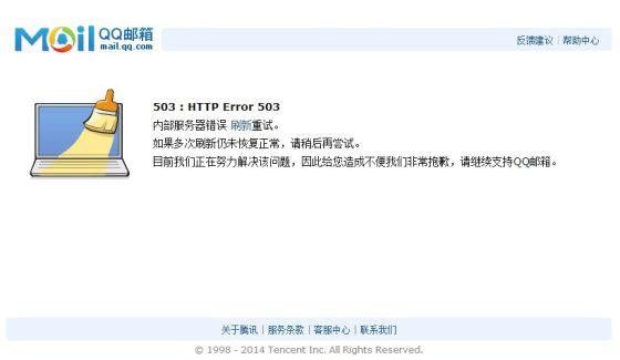 腾讯第三方服务器宕机 QQ邮箱大规模瘫痪