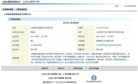 上海市工商局网站上可以查询到上海联彤网络通讯技术有限公司的企业注册登记信息