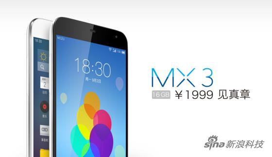 黄章重任CEO MX3手机降价