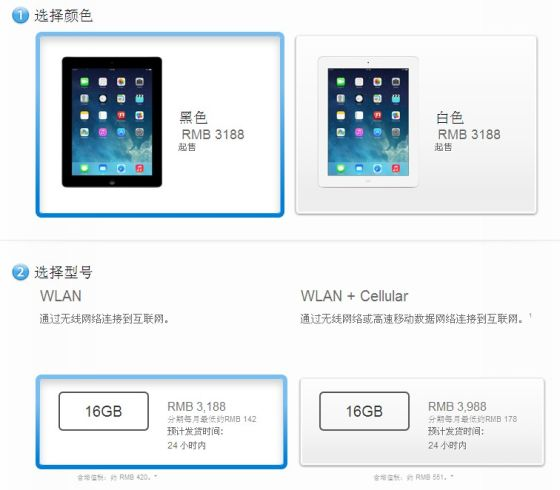 iPad 4重新回归替代iPad 2