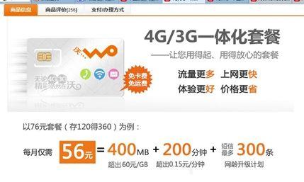 广东联通网上营业厅显示的4G存费送话费政策