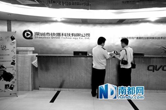 6月26日下午,深圳市市场监督管理局正式向快播公司送达了《行政处罚决定书》,2 .6亿罚单即日生效。南都记者 王子荣 摄