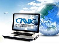 CNNIC:中国网民规模6.32亿 手机网民5.27亿