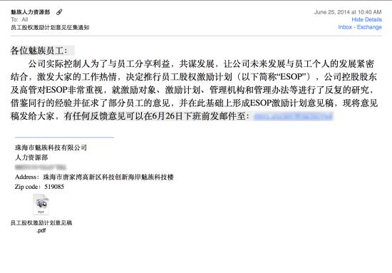 魅族关于员工股权激励计划意见征集通知的内部邮件