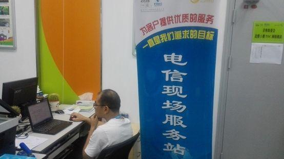 中国电信在青奥会现场的服务站