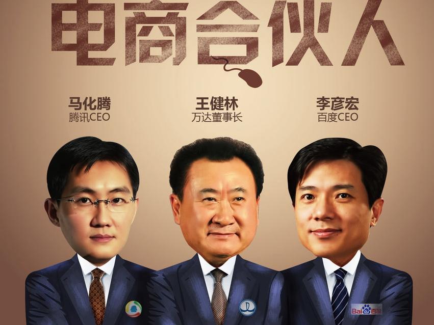 王健林称万达电商不做实物:定位生活类O2O
