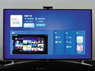 优酷TV版APP可通过智能电视安装,并观看定制的电视节目。根据规定,这一APP需要在本周内下架。