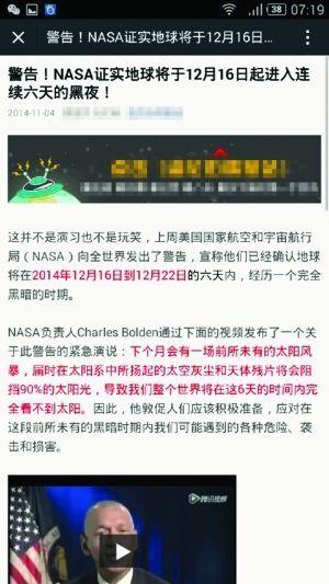 网传的消息,天文专家已证实是谣言