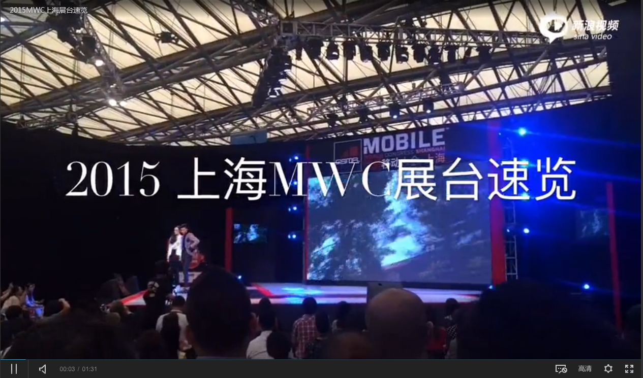 [视频] 2015MWC上海展台速览 多家厂商连连看
