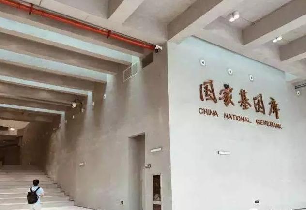 中国首个国家基因库开业前 新浪科技获得了3个重要信息