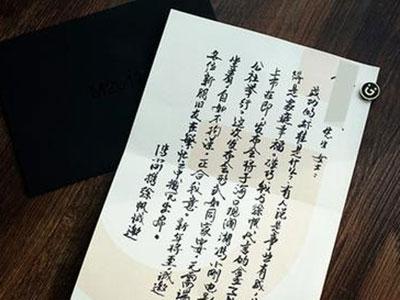 冯小刚亲手为金立M2017写邀请函