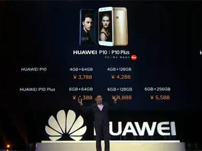 HUAWEI P10中国发布会:一连三款价格突破5000元