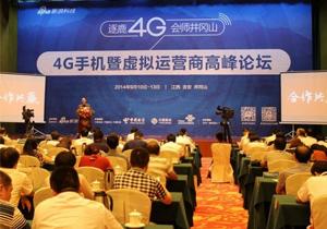 2014新浪科技4G暨虚拟运营商高峰论坛