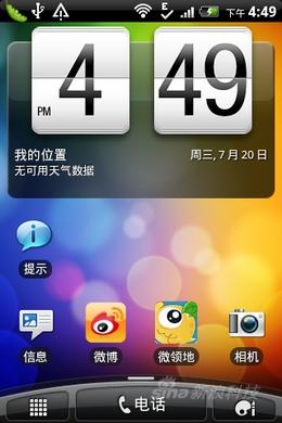 一键分享首款新浪微博手机HTC微客评测(8)