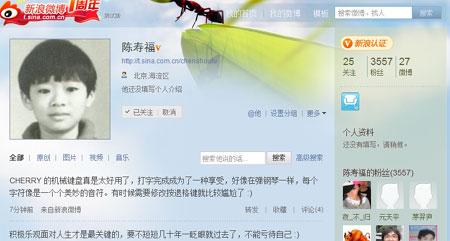 科技时代_陈寿福谈三年后互联网再创业:不想过去只看未来