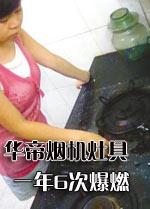第38期:华帝烟机灶具一年6次爆燃