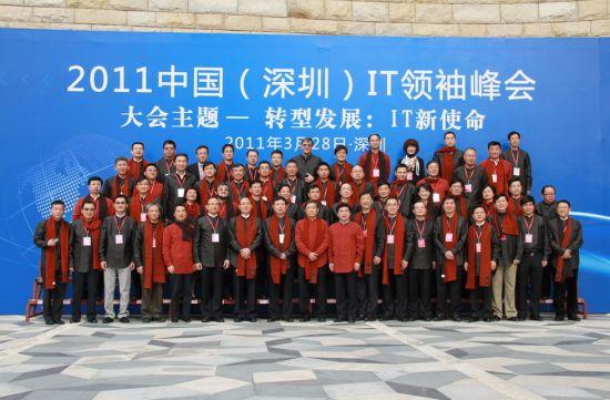 2011中国(深圳)IT领袖峰会今日开幕