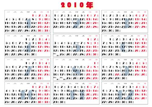 2010民俗艺术年历,以word图片